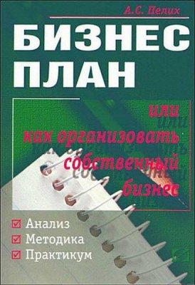 Пелих А. С. - Бизнес-план или как организовать собственный бизнес (2003) pdf