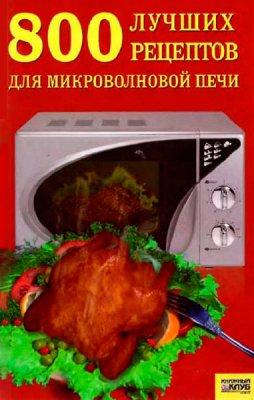 Беспалова И. - 800 лучших рецептов для микроволновой печи (2007) pdf