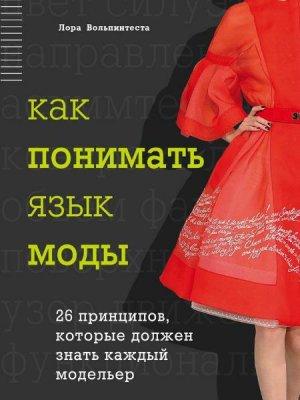 Лора Вольпинтеста - Как понимать язык моды. 26 принципов, которые должен знать каждый модельер (2014) pdf