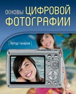 Евдокия Солнцева - Сверхъестественные возможности человека. Как их открыть и развить в себе (2012) pdf
