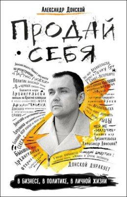 Александр Донской - Продай себя (2016) rtf, fb2