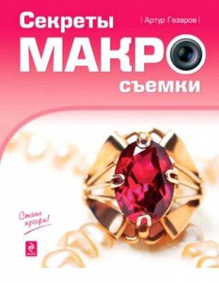 Артур Газаров - Секреты макросъемки (2010) rtf, fb2