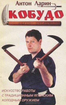 Ларин А. - Кобудо: Искусство работы с традиционным японским холодным оружием (2000) djvu, pdf