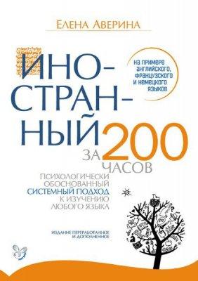 Елена Аверина - Иностранный за 200 часов (2016) pdf