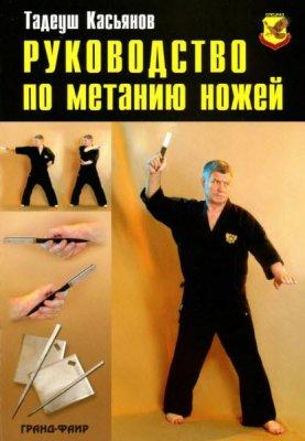 Касьянов Т. - Руководство по метанию ножей (2006) djvu