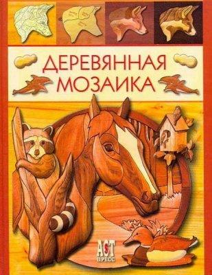 Робертс Дж.Г., Буэр Дж. - Деревянная мозаика (2007) pdf