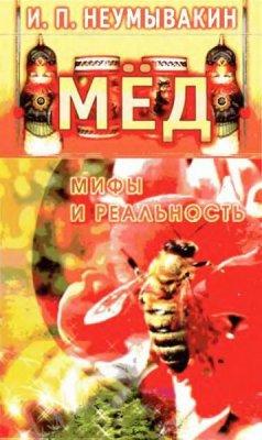 Неумывакин И.П. - Мёд. Мифы и реальность (2005) pdf, djvu