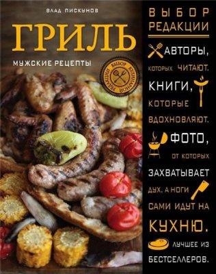 В.В. Пискунов - Гриль: мужские рецепты (2015) pdf