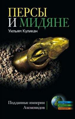 У. Куликан - Персы и мидяне (2010) fb2, mobi , epub
