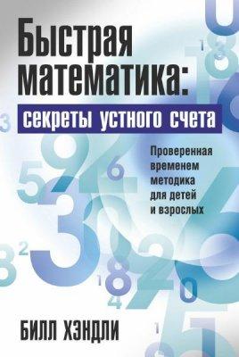 Билл Хэндли - Быстрая математика: секреты устного счета (2006) pdf,fb2