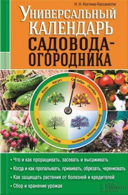 Наталия Костина-Кассанелли - Универсальный календарь садовода-огородника (2016) rtf, fb2