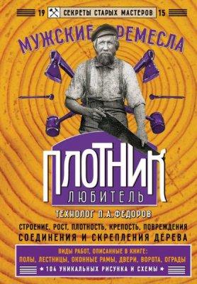 П. Федоров - Плотник-любитель (2016) rtf, fb2