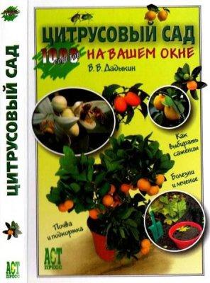 В.В. Дадыкин - Цитрусовый сад на вашем окне (2006) pdf