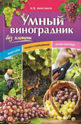 Николай Анисимов - Умный виноградник без хлопот (2016) rtf, fb2