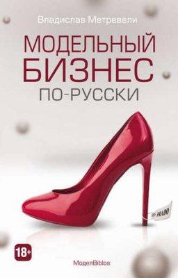 Владислав Метревели - МоделBiblos. Модельный бизнес по-русски (2016) rtf, fb2