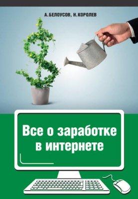 Никита Королев - Все о заработке в интернете (2015) rtf, fb2