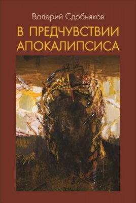 Валерий Сдобняков - В предчувствии апокалипсиса (2016) rtf, fb2