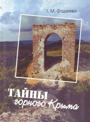 Фадеева Т.М. - Тайны горного Крыма (2007) djvu