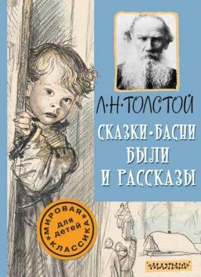 Л. Н. Толстой - Сказки, басни, были и рассказы (2017) epub