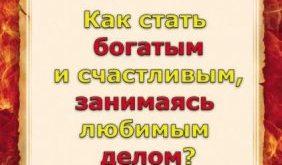 Михаил Соболев - Как стать богатым