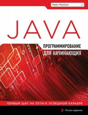 М. МакГрат - Программирование на Java для начинающих (2016) pdf