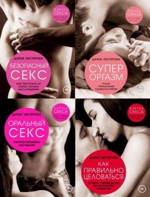 Нестерова Дарья - Азбука секса. Все о сексе от А до Я. В 4-х томах (2015) fb2