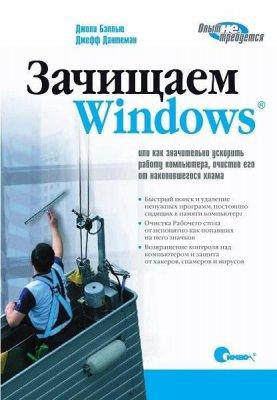 Джоли Бэллью - Зачищаем Windows, или как значительно ускорить работу компьютера, очистив его от накопившегося хлама (2008) pdf