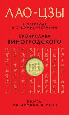 Лао-цзы - Книга об истине и силе (2014) tf, fb2