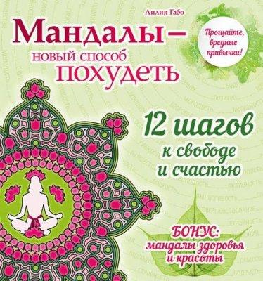 Лилия Габо - Мандалы – новый способ похудеть (2015 ) pdf