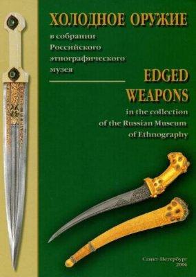 Лютов А.М. - Холодное оружие в собрании Российского этнографического музея (2006) pdf