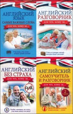 А.А. Комнина - Самоучитель для тех, кому за... Серия из 4 книг (2016) pdf