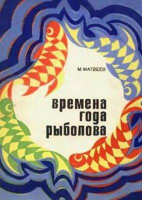Матвеев М.М. - Времена года рыболова (1976) DjVu