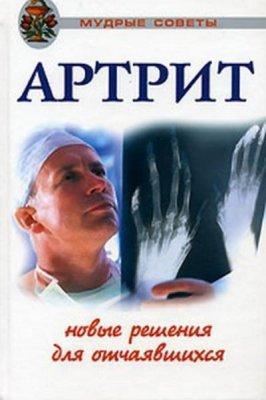 Полянина А., Орехова Л. - Артриты. Травы, которые помогут избежать операции (2009) pdf
