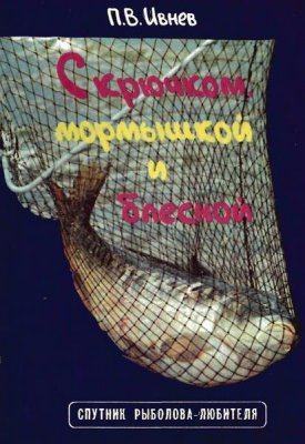 Ивнев П.В. - Спутник рыболова-любителя, С крючком, мормышкой и блесной (1992) pdf