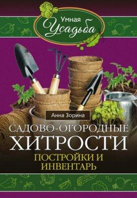 Анна Зорина - Садово-огородные хитрости. Постройки и инвентарь (2016) rtf, fb2