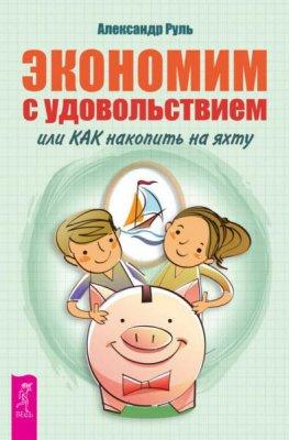 Александр Руль - Экономим с удовольствием, или Как накопить на яхту (2013) rtf, fb2