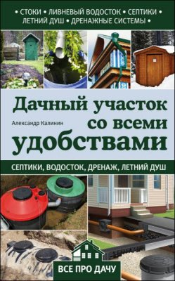 Александр Калинин - Дачный участок со всеми удобствами (2016) rtf, fb2
