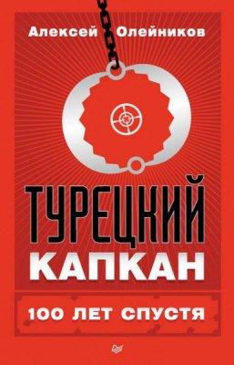 Алексей Олейников - Турецкий капкан: 100 лет спустя (2016) rtf, fb2
