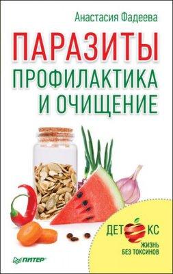 Анастасия Фадеева - Паразиты. Профилактика и очищение (2016) rtf, fb2