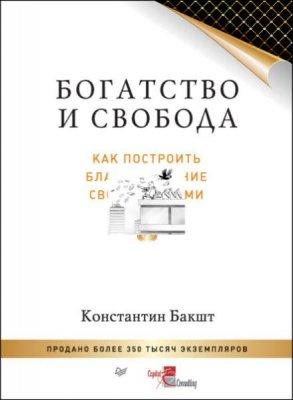 Константин Бакшт - Богатство и свобода. Как построить благосостояние своими руками (2016) rtf, fb2