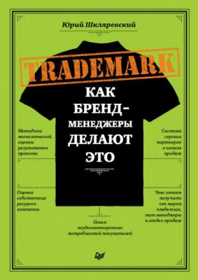 Юрий Шкляревский - Trademark. Как бренд-менеджеры делают это (2016) rtf, fb2