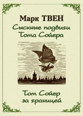 Марк Твен - Сыскные подвиги Тома Сойера. Том Сойер за границей. Сборник (2016) fb2, rtf