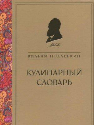 Похлёбкин Вильям - Кулинарный словарь (2015) pdf,djvu
