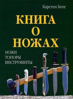 Карстен Боте - Книга о ножах. Ножи. Топоры. Инструменты (2010) djvu