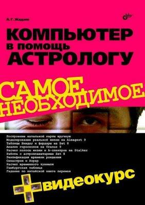 Жадаев А.Г. - Компьютер в помощь астрологу (+CD) (2010) pdf,avi