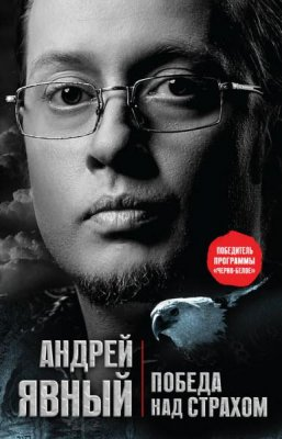 Андрей Явный - Победа над страхом (2016) rtf, fb2