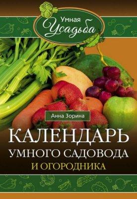 Анна Зорина - Календарь умного садовода и огородника (2016) rtf, fb2