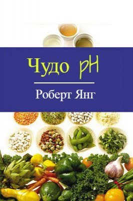 Роберт Янг - Чудо pH (2014) pdf,fb2,docx,avi