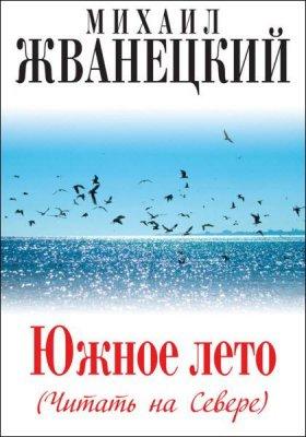 Михаил Жванецкий - Южное лето (Читать на Севере) (2014) rtf, fb2