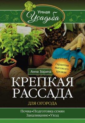 Анна Зорина - Крепкая рассада для огорода. Гарантия высокого урожая (2016) rtf, fb2